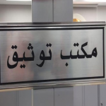Bureau de notaire